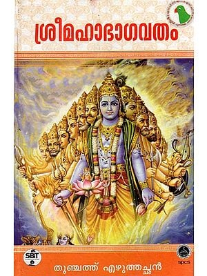 Srimad Bhagavat (Malayalam)