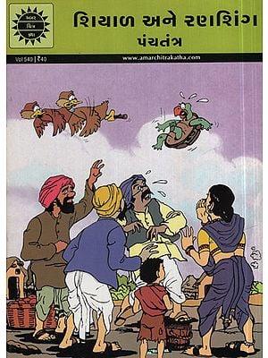 શિયાળા અને રણશિંગ પંચતંત્ર - Shiyal Ane Ranshing  Panchatantra in Gujarati (Comic)
