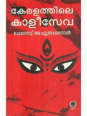 Keralathile Kaleeseva (Malayalam)