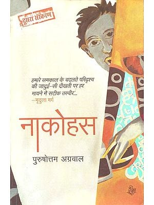 नाकोहस: Nacohas (Novel)