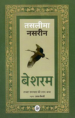 बेशरम: Beshram (A Novel)