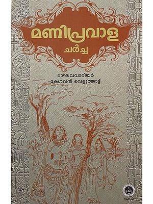 Manipravala Charcha - Cultural Studies (Malayalam)