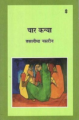 चार कन्या: Four Girls (A Novel)