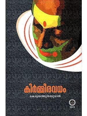Kirmeeravadham Kathakali (Malayalam)