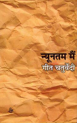 न्यूनतम मैं: A Book of Hindi Poems