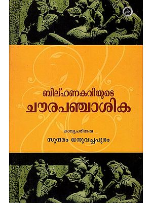 Chowra Panchasika (Malayalam)