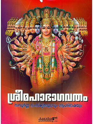 Shrimad Bhagavat (Malayalam)