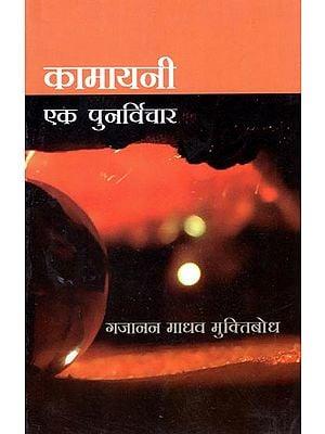 कामायनी (एक पुनर्विचार) Kamayani (A Rethink)