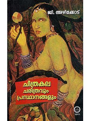 Chithrakala Charithravum Prasthanangalum - Study (Malayalam)