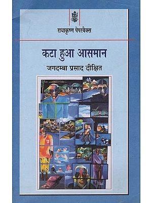 कटा हुआ आसमान: Kata Hua Aasman (A Novel by Jagdamba Prasad Dixit)