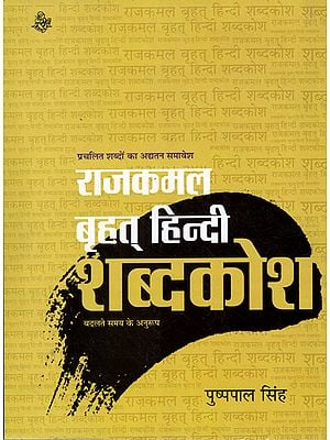 राजकमल बृहत हिन्दी शब्दाकोश: Rajkamal Brihat Hindi Dictionary