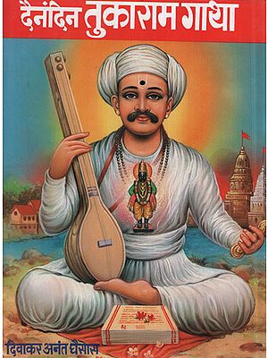 दैनंदिन तुकाराम गाथा - Daily Tukaram Saga (Marathi)