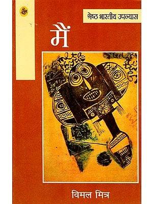 मैं: Main (A Novel)