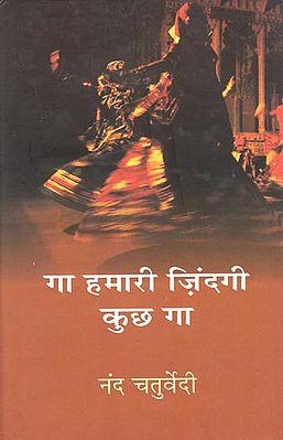 गा हमारी ज़िंदगी कुछ गा : Ga Hamari Zinadi Kuchha Ga (Collection of Hindi Poems)