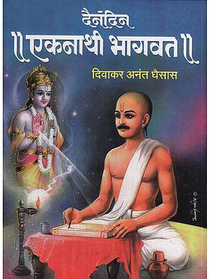 दैनंदिन एकनाथी भागवत - Daily Eknathi Bhagwat (Marathi)