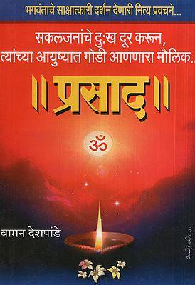 प्रसाद - Prasad (Marathi)
