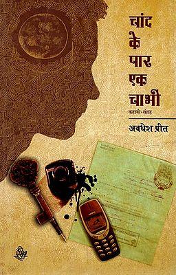 चाँद के पार एक चाभी: Collection of Hindi Short Stories