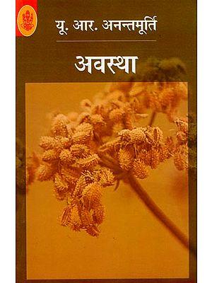 अवस्था: Awastha (A Novel)