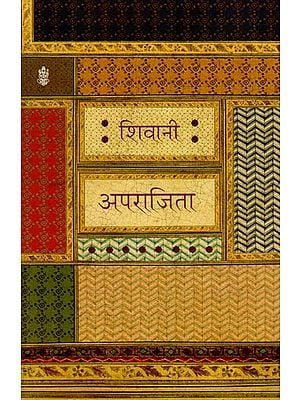 अपराजिता: Aparajita (Hindi Short Stories)