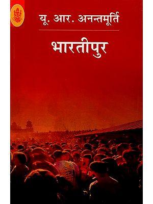 भारतीपुर: Bhartipur (A Novel)