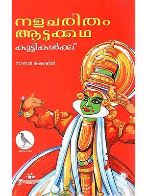 Nalacharitham Attakkadha Kuttikalkku (Malayalam)
