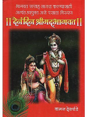 दैनंदिन श्रीमद भागवत - Daily Shrimad Bhagvat (Marathi)