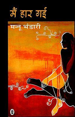 मैं हार गई: Hindi Short Stories