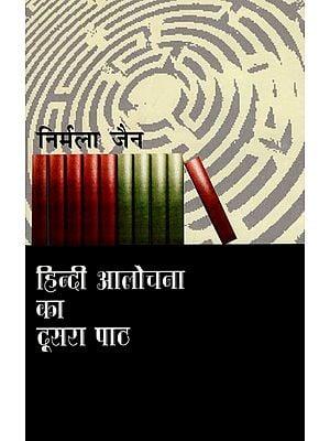 हिंदी आलोचना का दूसरा पाठ: Second Lesson of Hindi Criticism