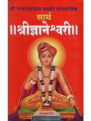 सार्थ श्रीज्ञानेश्वरी - Sarth Jnaneshwari (Marathi)