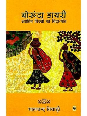 बोरुंदा डायरी अप्रतिम बिज्जी का विदा-गीत : Borunda Diary (Hindi Short Stories)
