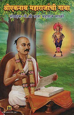 श्री एकनाथ महाराजांची गाथा - Story of Shri Eknath Maharaj (Marathi)