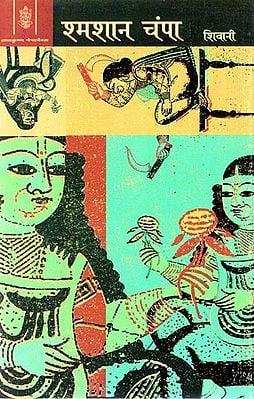 श्मशान चंपा: Shmshan Chnpa (A Novel)