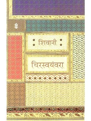 चिरस्वयंवरा: Chirswayanvara (Hindi Short Stories)