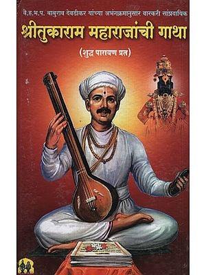 श्री तुकाराम महाराजांची गाथा  - Story of Shri Tukaram Maharaj (Marathi)