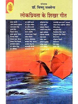 लोकप्रियता के शिखर गीत: Collection of Hindi Geet