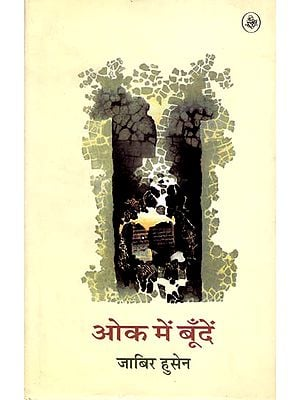 ओक में बुँदे: Collection of Poems