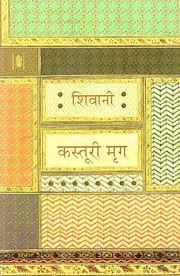 कस्तूरी मृग: Kasturi Mrig (Hindi Short Stories)