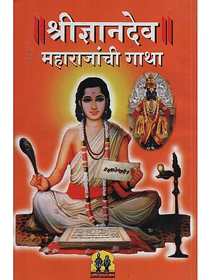 श्री ज्ञानदेव महाराजांची गाथा - Story of Shri Jnanadev Maharaj (Marathi)