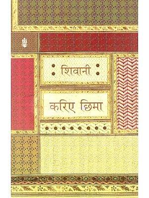 करिए छिमा: Kariye Chhima (Hindi Short Stories)