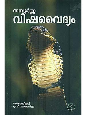 Sampoorna Vishavaidyam - Medical Guide (Malayalam)