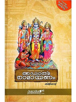 Adyathma Ramayana - With CD Inside (Malayalam)