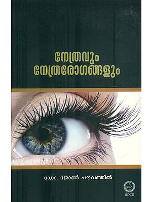 Nethravum Nethrarogangalum - Malayalam