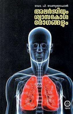 Alergiyum Swasakosa Rogangalum - Health Science (Malayalam)
