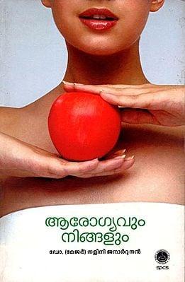 Arogyavum Ningalum - Health Science (Malayalam)