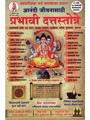 आनंदी जीवनासाठी प्रभावी दत्तस्तोत्रे - Effective Dattasotra For A Happy Life (Marathi)