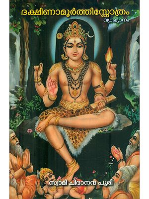 Sri Dakshinamurty Stotrams (Malayalam)
