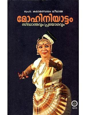 Mohiniyattam Sidhanthavum Prayogavum - Arts (Malayalam)