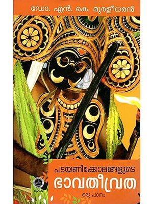 Patayanikkolangalute Bhavatheevratha Oru Patanam - Folkore (Malayalam)
