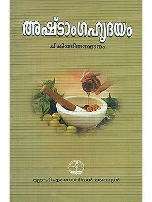 Astanga Hrdayam (Malayalam)