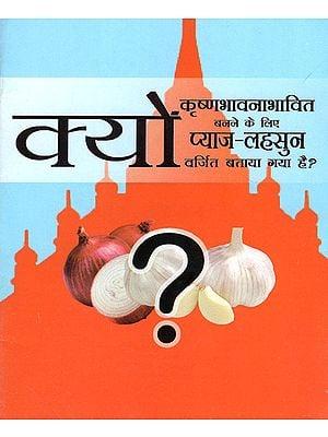 क्यों (कृष्णभावनाभावित बनने के लिए प्याज लहसुन वर्जित बताया गया है?): Why Onion and Garlic is Prohibited in Krsna Consciousness